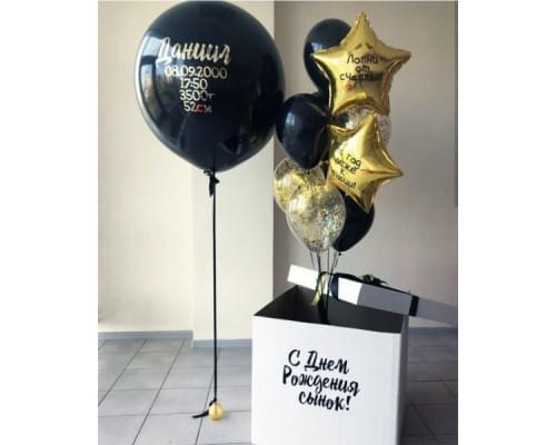 Композиция с большим воздушным шаром и коробкой-сюрпризом