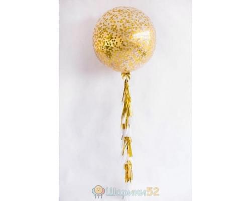 Большой шар с золотым конфетти на гирлянде