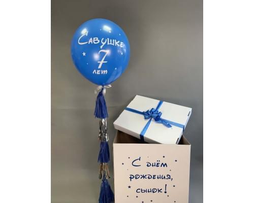 Коробка-сюрприз с большим шаром для мальчика