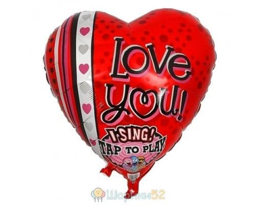 Музыкальный шар Люблю тебя