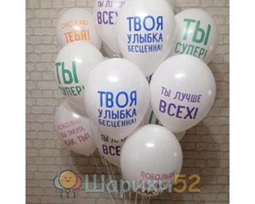 Облако шаров с гелием Хвалебных 15 шт