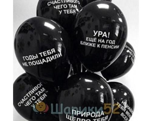 Облако шаров с гелием Оскорбительных 15 шт