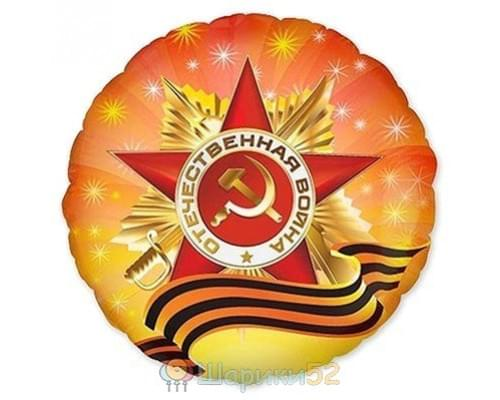 Шар Орден Отечественной Войны