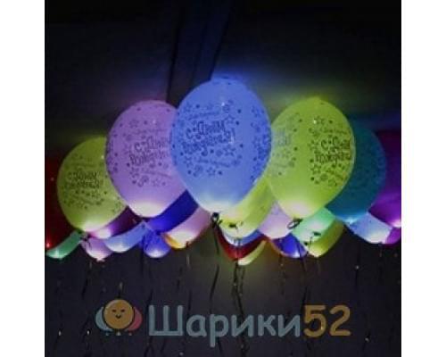 Светящиеся Шары С Днем Рождения 25 шт(постоянная подсветка)